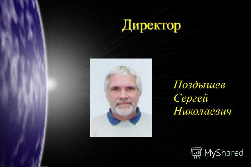 Поздышев Сергей Николаевич Директор