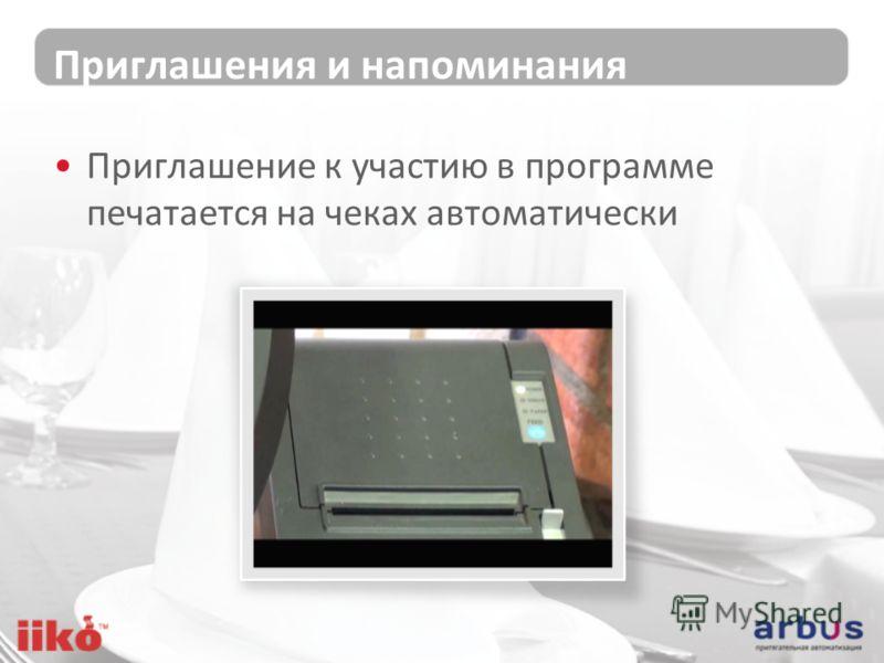 Приглашения и напоминания Приглашение к участию в программе печатается на чеках автоматически