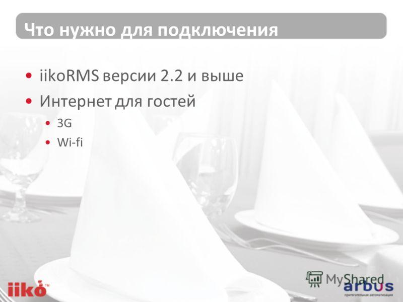Что нужно для подключения iikoRMS версии 2.2 и выше Интернет для гостей 3G Wi-fi