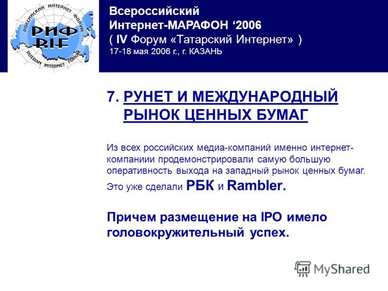 Всероссийский Интернет-МАРАФОН 2006 ( IV Форум «Татарский Интернет» ) 17-18 мая 2006 г., г. КАЗАНЬ 7. РУНЕТ И МЕЖДУНАРОДНЫЙ РЫНОК ЦЕННЫХ БУМАГ Из всех российских медиа-компаний именно интернет- компаниии продемонстрировали самую большую оперативность