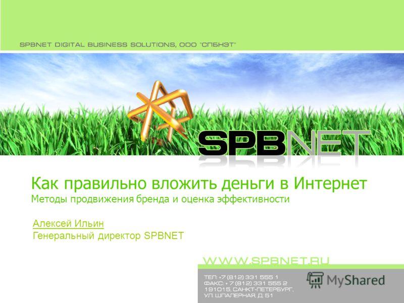 Как правильно вложить деньги в Интернет Методы продвижения бренда и оценка эффективности Алексей Ильин Генеральный директор SPBNET