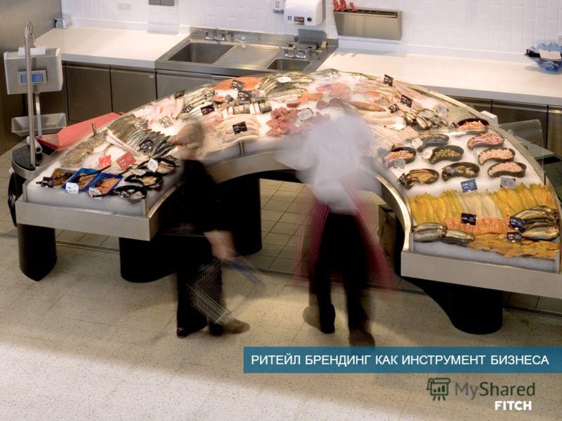 РИТЕЙЛ БРЕНДИНГ КАК ИНСТРУМЕНТ БИЗНЕСА