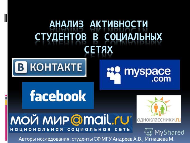 Авторы исследования: студенты СФ МГУ Андреев А.В., Игнашева М.