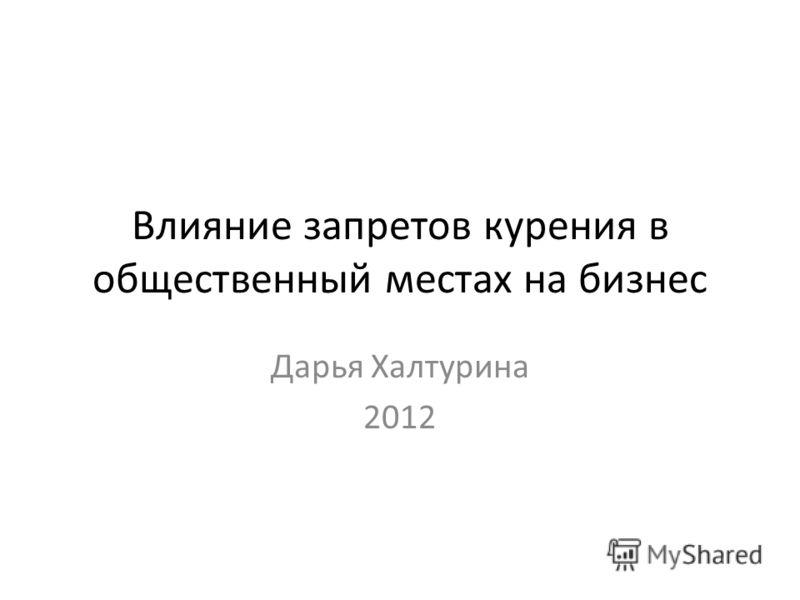 Влияние запретов курения в общественный местах на бизнес Дарья Халтурина 2012
