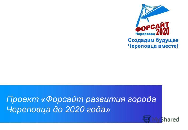 13 Проект «Форсайт развития города Череповца до 2020 года»