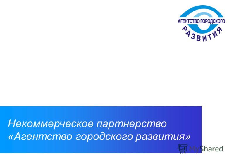 6 Некоммерческое партнерство «Агентство городского развития»