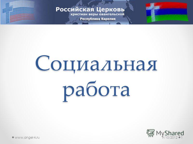 Социальная работа 9/10/20121www.angel-k.ru
