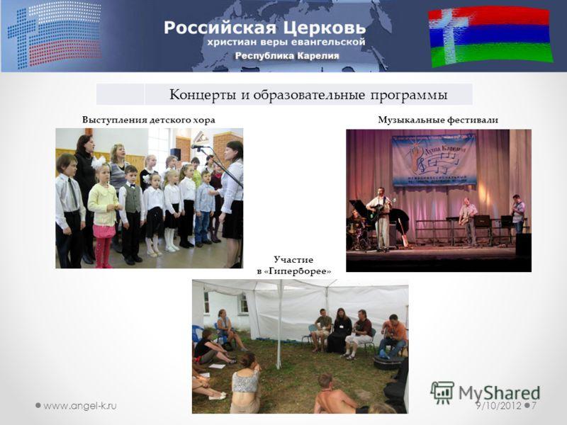 9/10/20127www.angel-k.ru Концерты и образовательные программы Выступления детского хора Музыкальные фестивали Участие в «Гиперборее»