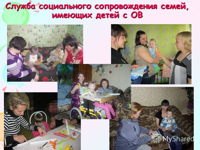 Служба социального сопровождения семей, имеющих детей с ОВ