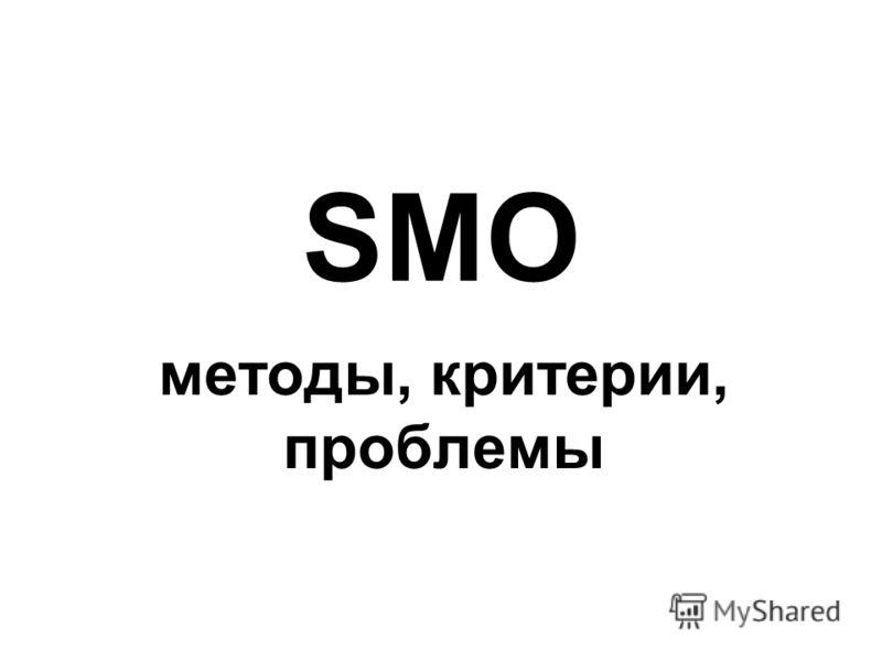 SMO методы, критерии, проблемы
