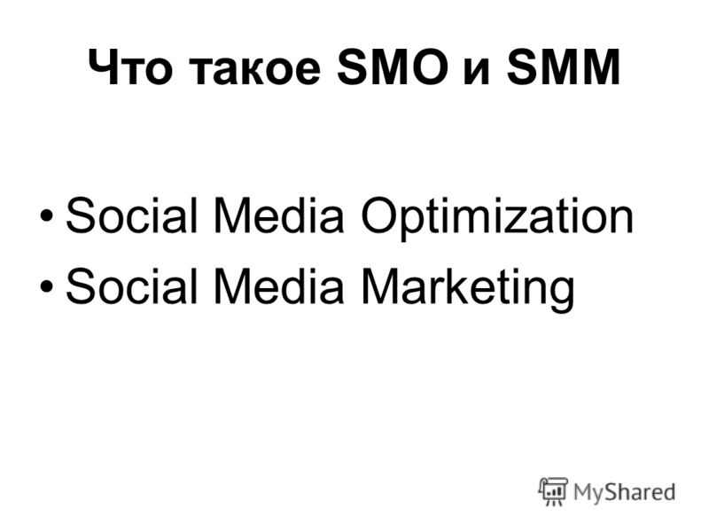 Что такое SMO и SMM Social Media Optimization Social Media Marketing