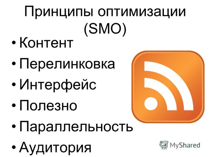 Принципы оптимизации (SMO) Контент Перелинковка Интерфейс Полезно Параллельность Аудитория