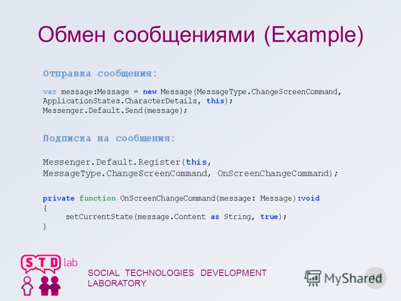 Обмен сообщениями (Example) 13 SOCIAL TECHNOLOGIES DEVELOPMENT LABORATORY