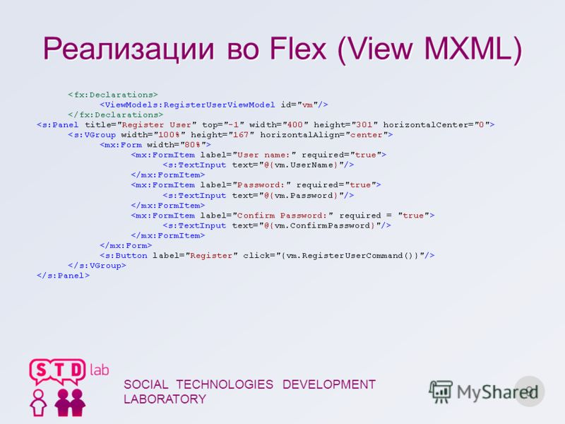 Реализации во Flex (View MXML) 9 SOCIAL TECHNOLOGIES DEVELOPMENT LABORATORY