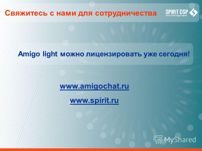 Свяжитесь с нами для сотрудничества Amigo light можно лицензировать уже сегодня! www.amigochat.ru www.spirit.ru