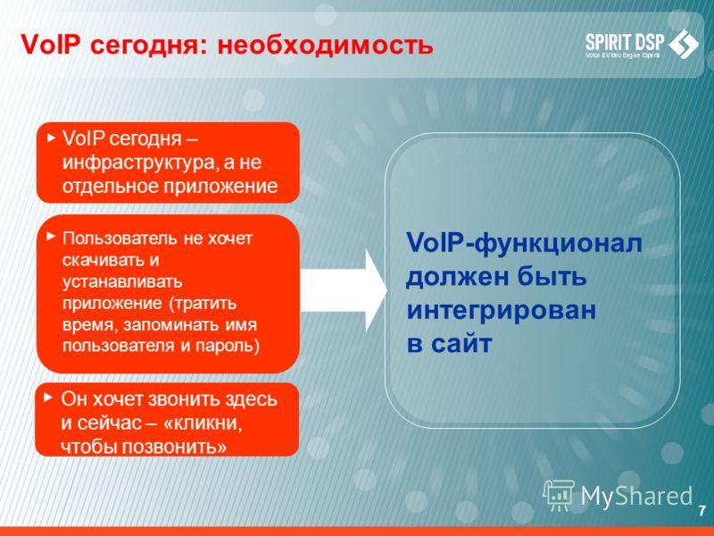 7 VoIP сегодня: необходимость Он хочет звонить здесь и сейчас – «кликни, чтобы позвонить» VoIP-функционал должен быть интегрирован в сайт VoIP сегодня – инфраструктура, а не отдельное приложение Пользователь не хочет скачивать и устанавливать приложе