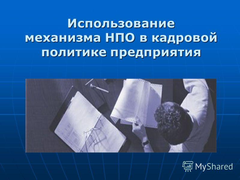 Использование механизма НПО в кадровой политике предприятия