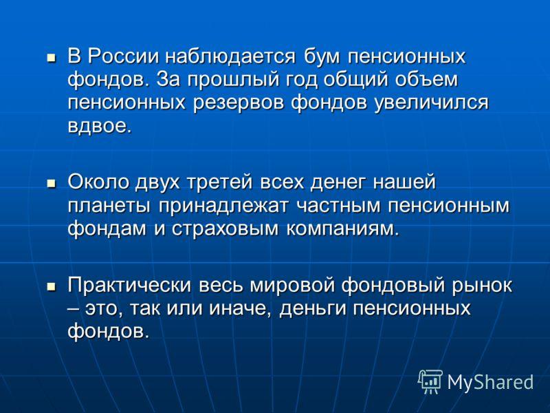 В России наблюдается бум пенсионных фондов. За прошлый год общий объем пенсионных резервов фондов увеличился вдвое. В России наблюдается бум пенсионных фондов. За прошлый год общий объем пенсионных резервов фондов увеличился вдвое. Около двух третей