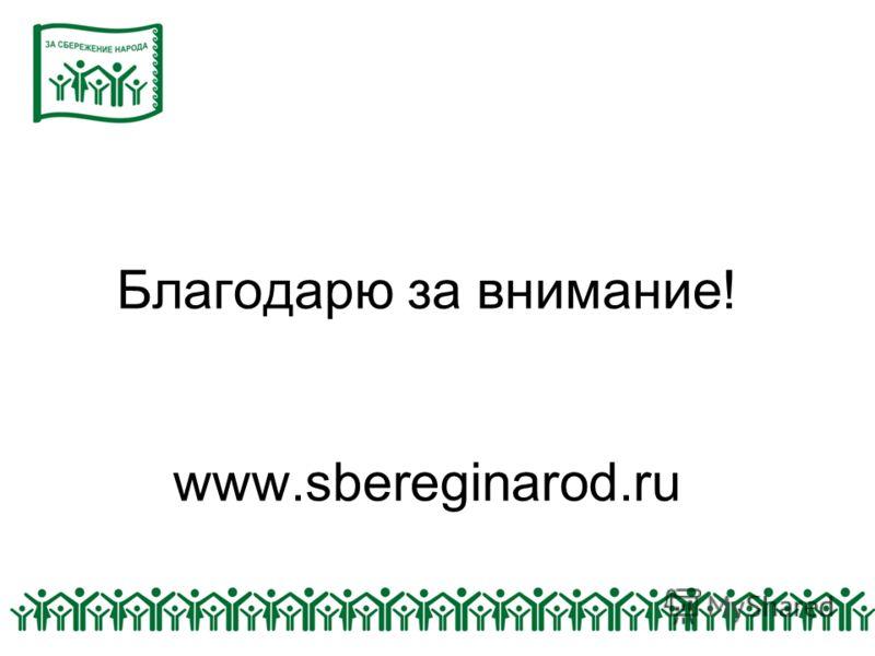 Благодарю за внимание! www.sbereginarod.ru