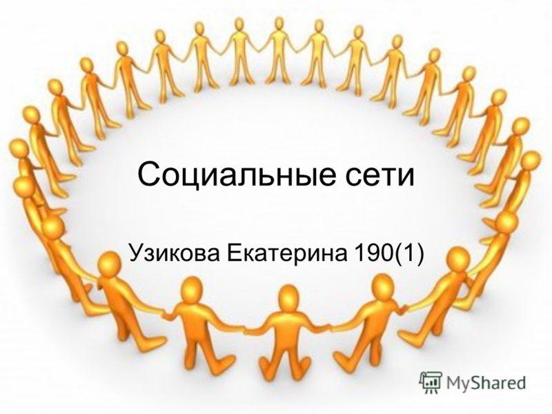 Социальные сети Узикова Екатерина 190(1)