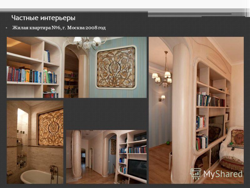 Жилая квартира 6, г. Москва 2008 год Частные интерьеры