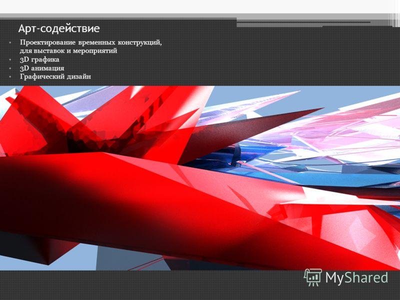 Арт-содействие Проектирование временных конструкций, для выставок и мероприятий 3D графика 3D анимация Графический дизайн