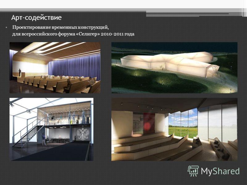 Арт-содействие Проектирование временных конструкций, для всероссийского форума «Селигер» 2010-2011 года