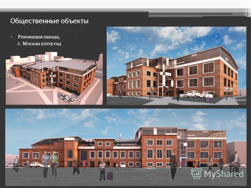 Реновация завода, г. Москва 2009 год Общественные объекты