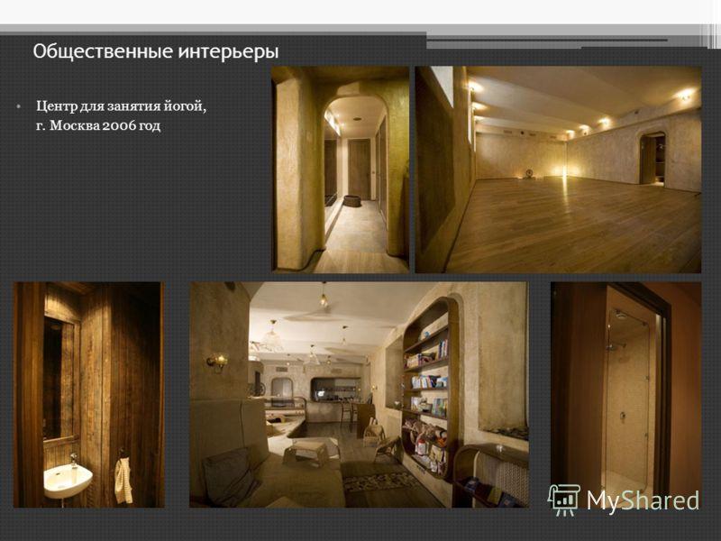 Центр для занятия йогой, г. Москва 2006 год Общественные интерьеры