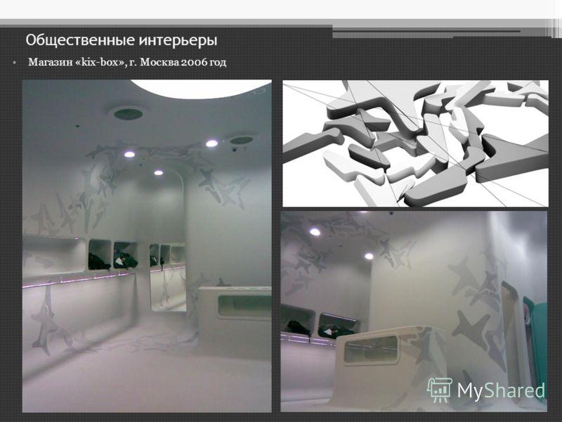Магазин «kix-box», г. Москва 2006 год Общественные интерьеры
