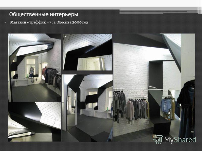 Магазин «траффик +», г. Москва 2009 год Общественные интерьеры
