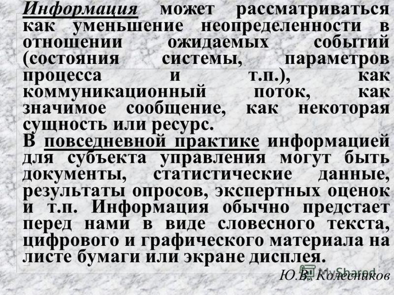Различные подходы к определению сущности понятия информация Этимология слова информация «Information» (в переводе на русский язык «информация») состоит из двух частей «in», т.е. «в», и «формация» – формирование, т.е. «нечто» формирующее внутренне уст