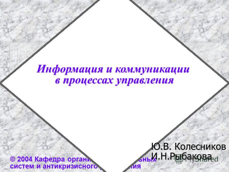 Учебный курс «ТЕОРИЯ УПРАВЛЕНИЯ»