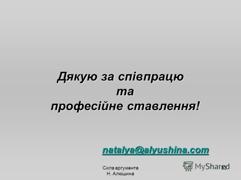 Сила аргумента Н. Алюшина 33 Дякую за співпрацю та професійне ставлення! natalya@alyushina.com