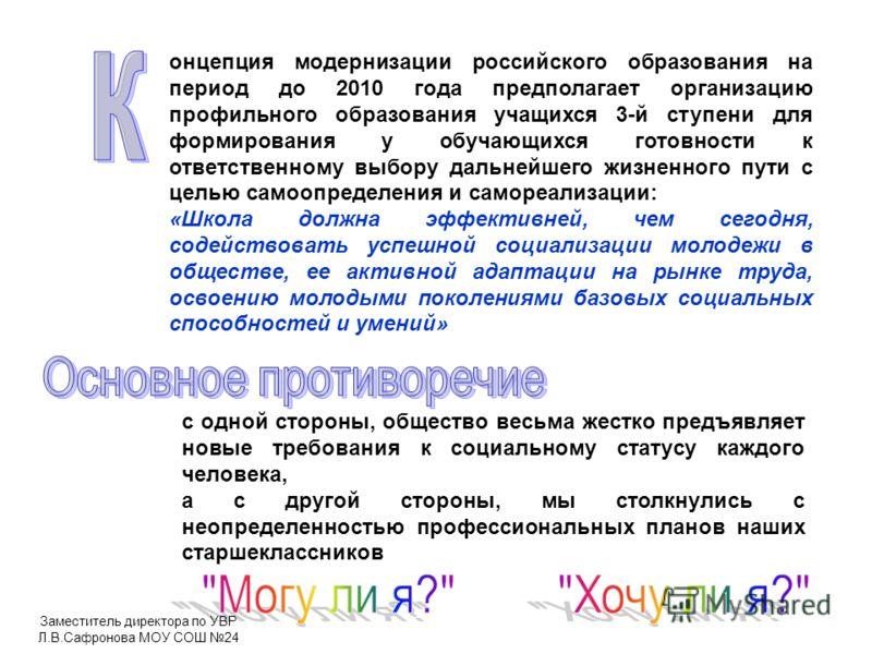 онцепция модернизации российского образования на период до 2010 года предполагает организацию профильного образования учащихся 3-й ступени для формирования у обучающихся готовности к ответственному выбору дальнейшего жизненного пути с целью самоопред