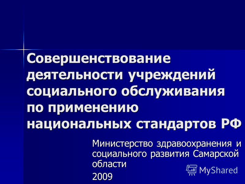 Совершенствование деятельности учреждений социального обслуживания по применению национальных стандартов РФ Министерство здравоохранения и социального развития Самарской области 2009