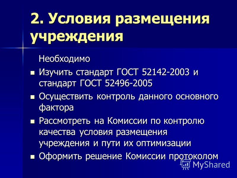 2. Условия размещения учреждения Необходимо Необходимо Изучить стандарт ГОСТ 52142-2003 и стандарт ГОСТ 52496-2005 Изучить стандарт ГОСТ 52142-2003 и стандарт ГОСТ 52496-2005 Осуществить контроль данного основного фактора Осуществить контроль данного