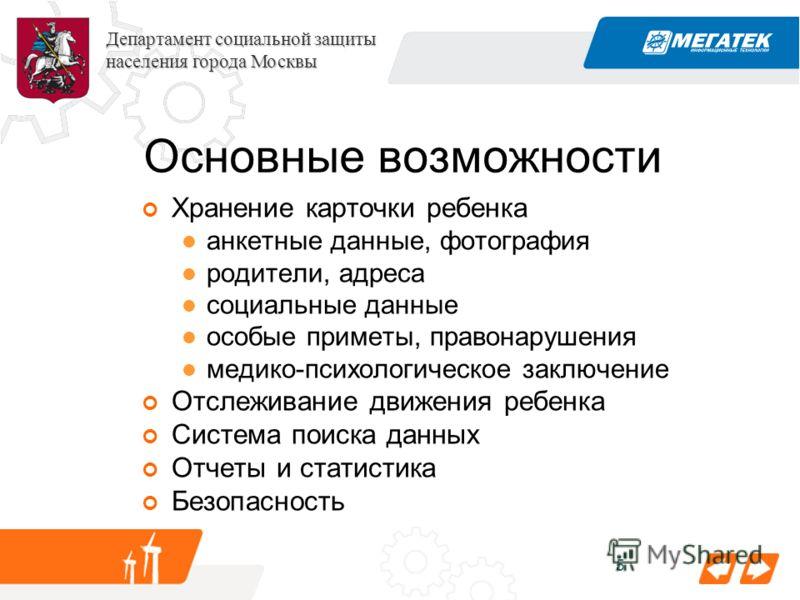 5 Департамент социальной защиты населения города Москвы Основные возможности Хранение карточки ребенка анкетные данные, фотография родители, адреса социальные данные особые приметы, правонарушения медико-психологическое заключение Отслеживание движен