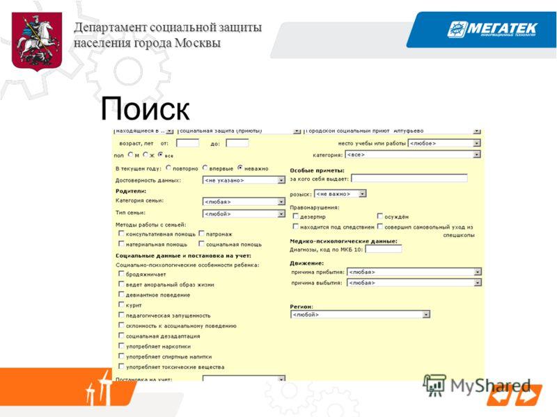 7 Департамент социальной защиты населения города Москвы Поиск