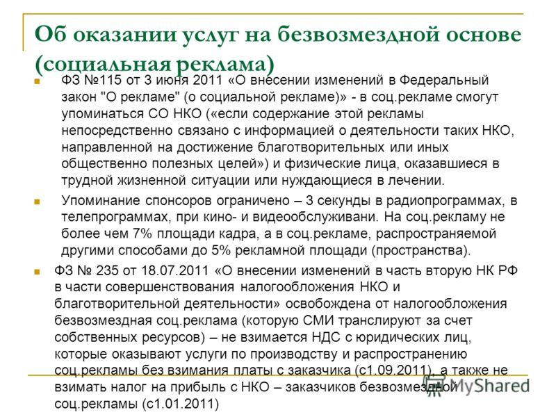 Об оказании услуг на безвозмездной основе (социальная реклама) ФЗ 115 от 3 июня 2011 «О внесении изменений в Федеральный закон