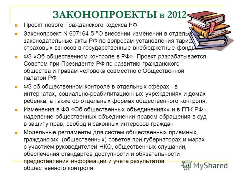 ЗАКОНОПРОЕКТЫ в 2012 Проект нового Гражданского кодекса РФ Законопроект N 607164-5