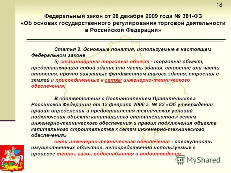 Федеральный закон от 28 декабря 2009 года 381-ФЗ «Об основах государственного регулирования торговой деятельности в Российской Федерации» Статья 2. Основные понятия, используемые в настоящем Федеральном законе 5) стационарный торговый объект - торгов