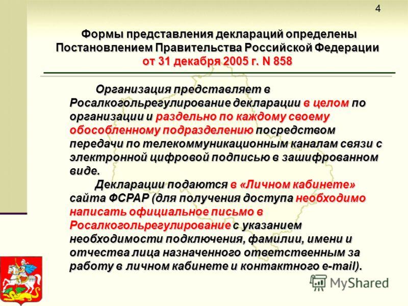 Формы представления деклараций определены Постановлением Правительства Российской Федерации от 31 декабря 2005 г. N 858 Формы представления деклараций определены Постановлением Правительства Российской Федерации от 31 декабря 2005 г. N 858 Организаци