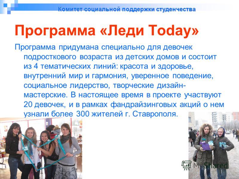 Программа «Леди Today» Программа придумана специально для девочек подросткового возраста из детских домов и состоит из 4 тематических линий: красота и здоровье, внутренний мир и гармония, уверенное поведение, социальное лидерство, творческие дизайн-