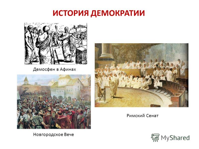 ИСТОРИЯ ДЕМОКРАТИИ Демосфен в Афинах Римский Сенат Новгородское Вече