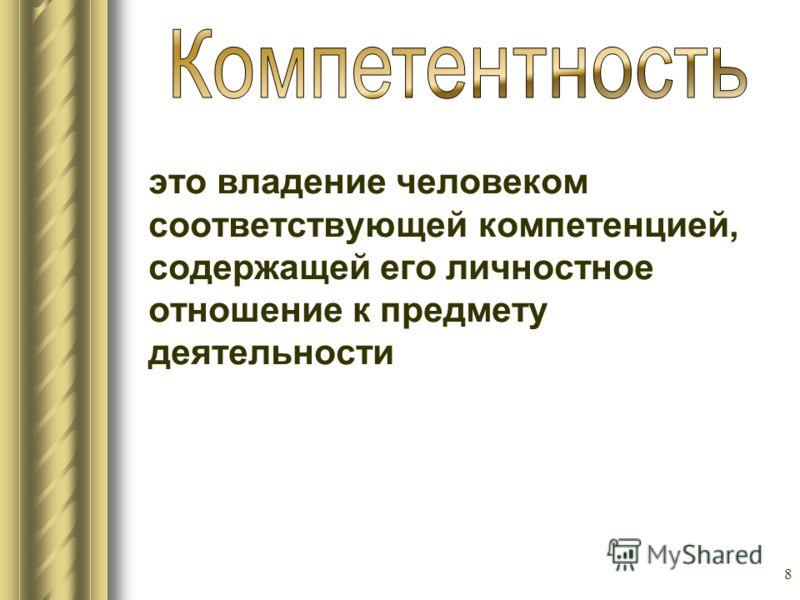 8 это владение человеком соответствующей компетенцией, содержащей его личностное отношение к предмету деятельности