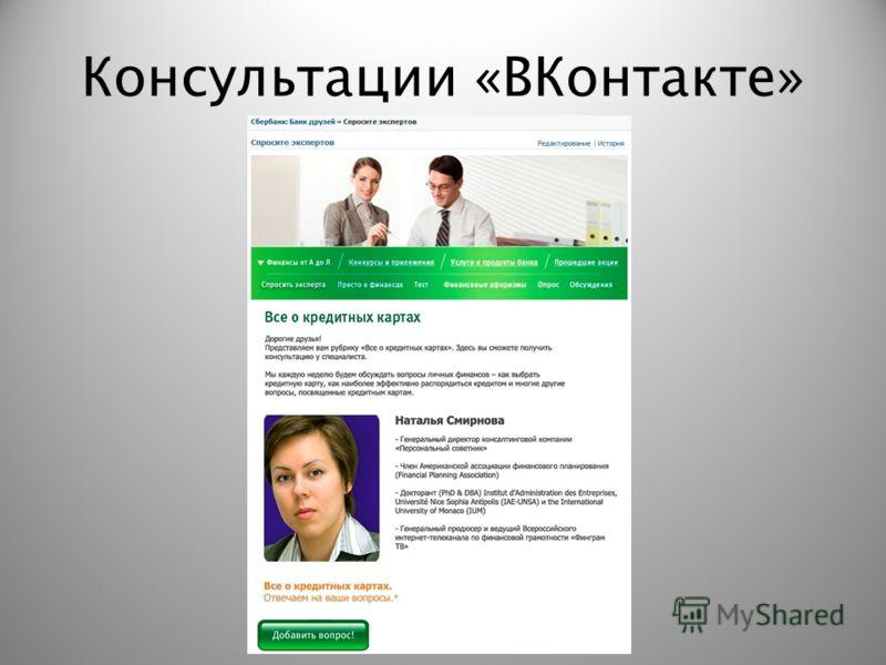 Консультации «ВКонтакте»