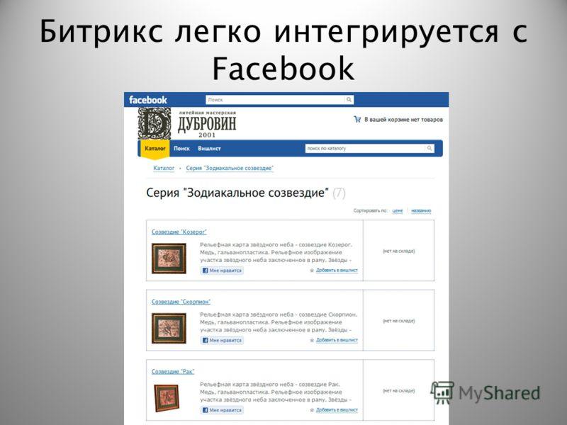 Битрикс легко интегрируется с Facebook
