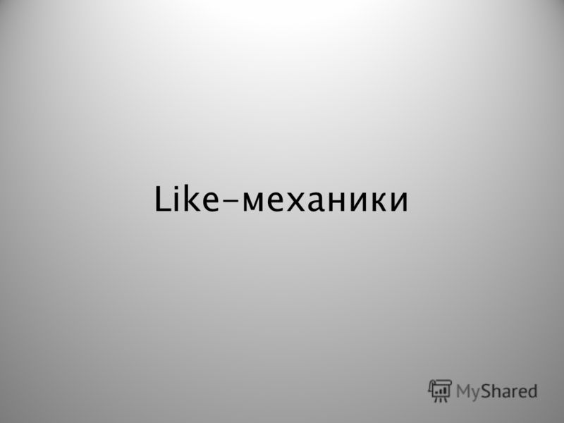 Like-механики