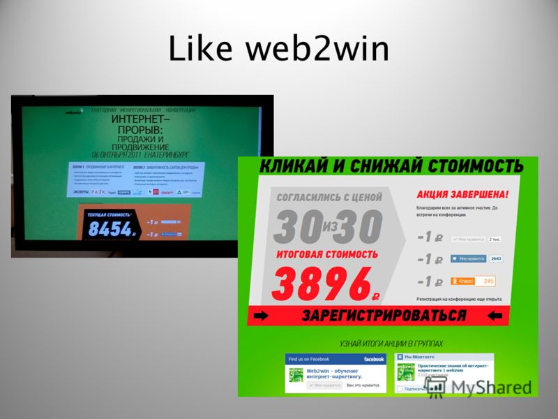 Like web2win